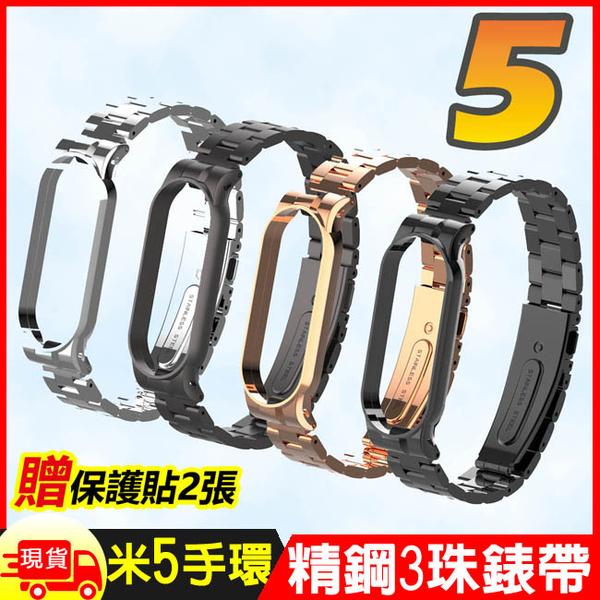 小米手環5威尼斯精鋼三珠錶帶腕帶金屬錶帶 替換錶帶 贈手環保護膜