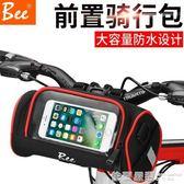騎行包 多功能自行車車把包 車頭包 山地車車前包(6寸手機適用)  依夏嚴選