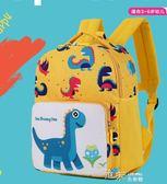可愛恐龍幼兒園書包2-3-6歲小中大班男女孩寶寶5防走失兒童雙肩背【道禾生活館】