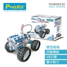 ProsKit 鹽水動力引擎車 科學玩具 GE-752 台灣寶工