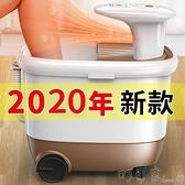 泡腳桶 泡腳桶同款全自動加熱按摩足浴盆洗腳電動恒溫家用蒸汽神器機YYP 町目家