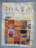 【書寶二手書T1/雜誌期刊_PAI】故宮文物_100期_百期特輯