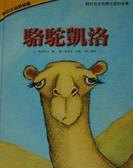 (二手書)駱駝凱洛