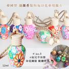 韓國製頂級香氛陶瓶印花車用擴香