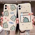 可愛卡通小恐龍iphone11Pro全包攝像頭鏡頭新SE2/XR/iPhoneX蘋果x手機殼 漾美眉韓衣