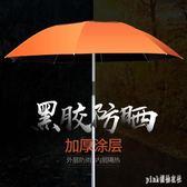 釣魚傘2.2米折疊防雨防曬釣傘加粗傘桿萬向遮陽傘便攜 PA3781『pink領袖衣社』
