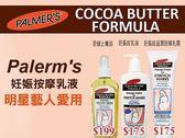 Palmer's 滋潤按摩乳霜 / 乳液 可超取 另有止癢油【特惠】★beauty pie★