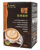 粉塑防彈咖啡(8包/盒)