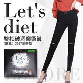 韓國 Let's diet 雙扣破洞魔術褲 (黑盒) 2017新款 魔術褲 破褲 破洞 長褲 褲子 彈力褲 showmee