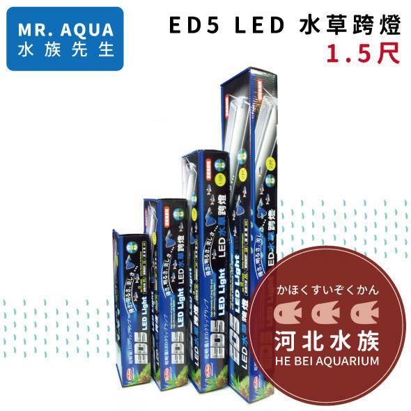[ 河北水族 ] MR AQUA 水族先生 【 ED5 LED 水草跨燈 1.5尺 】 LED跨燈 LED燈