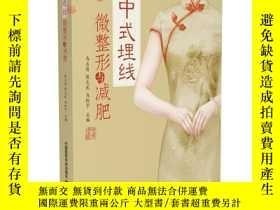 二手書博民逛書店罕見中式埋線微整形與減肥Y353261 馬立昌 中國醫藥科技出版