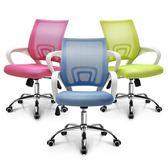電腦椅家用辦公椅簡約網布職員電競游戲椅學生升降轉椅凳子