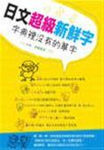 (二手書)日文超級新鮮字-字典裡沒有的單字(25K+CD)