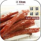 《飛翔無線3C》黑車牌 黑車肉乾 原味薯條肉乾 半台斤 300公克 1包◉台灣製造◉台灣豬