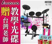 【小麥老師】►全台到府安裝,贈教學光碟◄ Awowo AK-3 電子鼓 爵士鼓 Roland AK3 TD4KP 1kv