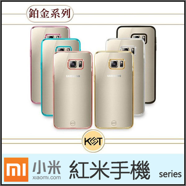 ★卡思特 鉑金系列 Xiaomi 紅米 Note3 保護殼/軟殼/保護套/手機保護/背蓋