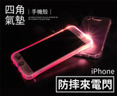 iPhone XS iPhone X   四角氣墊防摔來電閃 手機殼 保護殼 保護套 實拍6色現貨