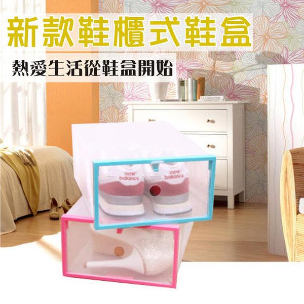 【Love Shop】加厚款糖果可折疊透明鞋盒 /鞋子收納盒 抽屜式鞋盒/防潮抽屜式鞋子收納盒鞋整理箱