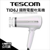 TESCOM 日本製 旅行 國際電壓 吹風機   TID6J  變壓 超快乾 折疊 公司貨【24期免運】薪創數位