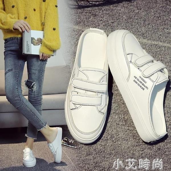 拖鞋女夏外穿2021年新款簡約休閑百搭韓版ins潮包頭無后跟小白鞋 小艾新品