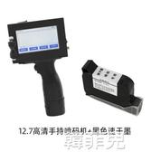 噴碼機 手持式噴碼機小型智慧編號數字批號可調瓶蓋口罩打生產日期打碼機 MKS韓菲兒