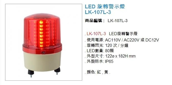 防盜 音響 監控 批發中心 停車場車道管制系統 車道LED旋轉警示燈內含蜂鳴器 12cmLK-107L-3