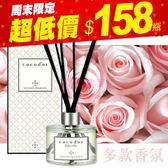 【周末限定↘$158】韓國 cocodor 香氛擴香瓶 200ml【特價】★beauty pie★