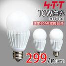【HTT-101】HTT雄光照明 10W LED燈泡 HTT-101 3入 (白光)