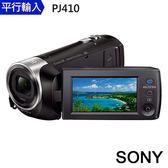SONY HDR-PJ410 數位攝影機(中文平輸)