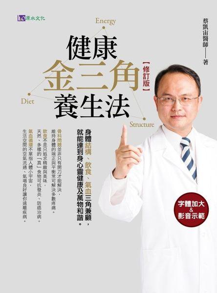 健康金三角養生法〔修訂版〕