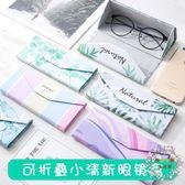 折疊眼鏡盒太陽墨鏡盒便攜學生男女韓國風小清新復古近視眼睛盒 全館免運