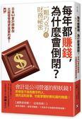 每年都賺錢,為什麼會倒閉?〔一顆巧克力的財務祕密〕日本No.1會計師教你比經營管...