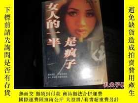 二手書博民逛書店罕見女人的一半是瘋子Y8890 慄清鬆 新時代出版社 出版200