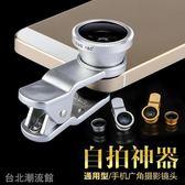 手機廣角微距魚眼三合一鏡頭iPhone安卓通用手機自拍攝像頭