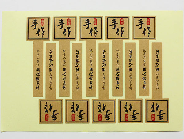 10入 牛皮 手作 餅乾貼紙 封口貼紙 烘焙貼紙