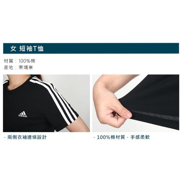 ADIDAS 女短袖T恤(短版 純棉 休閒 亞規 上衣 愛迪達  ≡排汗專家≡