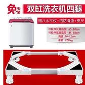 洗衣機底座 雙缸半自動洗衣機底座托架子通用固定防震移動萬向輪加高TW【快速出貨八折鉅惠】