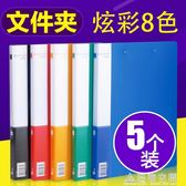 正彩5個文件夾辦公用品A4雙強力夾子資料夾板插頁冊功能單夾多層文件袋資料冊 造物空間