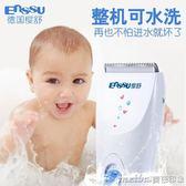 德國櫻舒嬰兒理髮器兒童理髮器靜音防水充電寶寶剃頭器電推剪 美芭