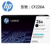 HP CF226A 26A 黑色原廠 LaserJet 碳粉匣