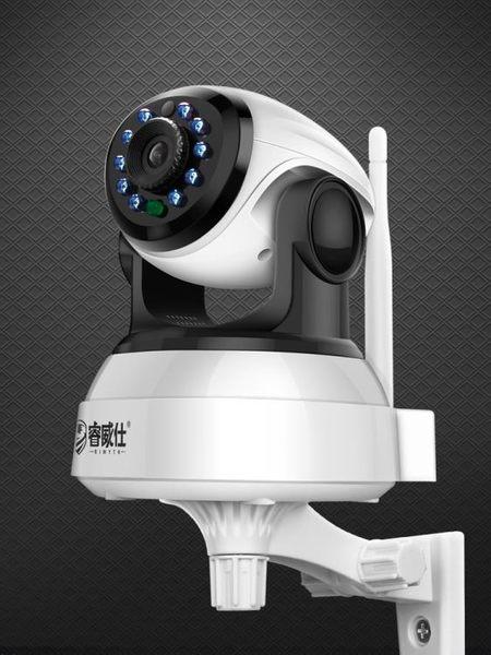 無線攝像頭 wifi智慧室內監控 網路高清夜視家用 手機遠程監控器YYP 可可鞋櫃