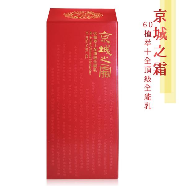 牛爾 京城之霜 60植萃十全頂級全能乳 120ML/瓶
