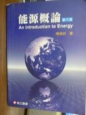 【書寶二手書T8/大學社科_QDM】能源槪論_陳維新_6/e
