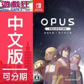 NS OPUS 合集 地球計畫+靈魂之橋(中文版)