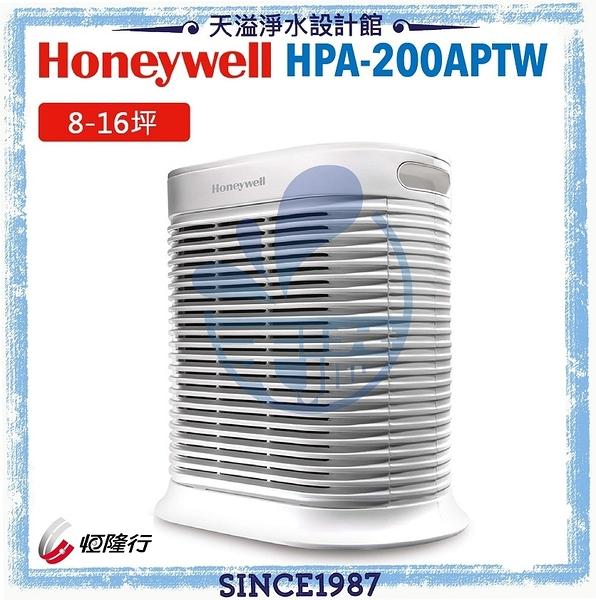 【滿額贈】【Honeywell】 8-16坪 True HEPA抗敏空氣清淨機 HPA-200APTW【恆隆行授權經銷】【PM2.5】