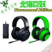 [ PC PARTY ] 雷蛇 Razer Tournament Edition耳機麥克風 黑 綠
