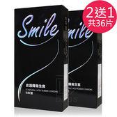 買2送1 超值組合(2盒/組) 保險套 Smile 史邁爾 超薄003 衛生套12入贈螺紋裝1盒 【DDBS】