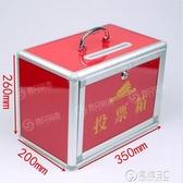 大號壓克力選舉箱集票箱透明空白箱 落地式選票箱鋁合金包邊意見抽獎箱中號手提投票箱WD 電購3C