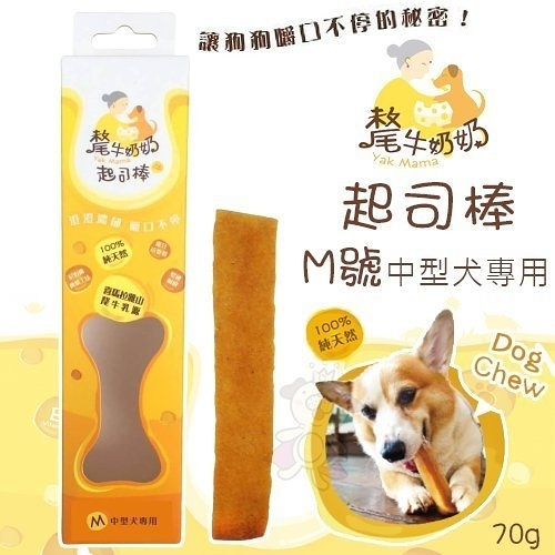 *King*YK MAMA 氂牛奶奶起司棒-M號70g 乳酪棒.潔牙磨牙棒.中型犬專用