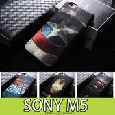 E68精品館 3D浮雕貼皮 軟殼 SONY M5 保護殼 手機殼 彩繪貼皮 立體 手機套 背蓋 E5653